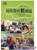 正版  国外教育新潮流
