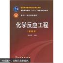 """普通高等教育""""十一五""""国家级规划教材:化学反应工程(第4版)"""