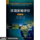 环境影响评价(第2版)朱世云,林春绵 化学工业出版社