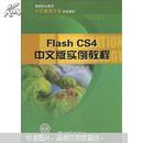 高等职业教育计算机类专业规划教材:Flash CS4中文版实例教程