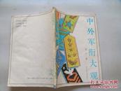中外军衔大观(1991年一版一印!)