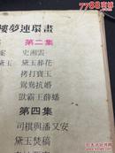 泉州已故文史学家黄炳元的印章:炳元藏书