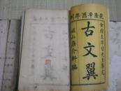 16开本 清乾隆版线装《古文翼》,存卷1、5、6、7共七册