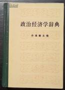 政治经济学辞典[上]