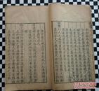 陶靖节集 陶渊明集(明版 万历本 31.8×18.1cm )