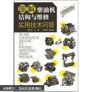柴油机修理技术教学书籍 图解柴油机结构与维修实用技术问答