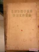 毛泽东哲学著作学习文件汇编全三册