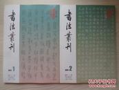 书法丛刊2013年第1.2期