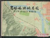 吉林旅游地名图  85年一版一印