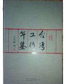 台湾工作年鉴2009