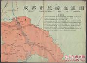 成都旅游交通图  82年一版一印