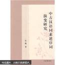 中古汉语同素逆序词演变研究
