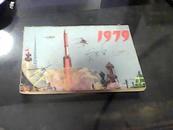 1979年 月历