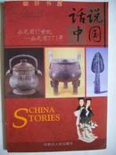 话说中国(2)(馆藏)