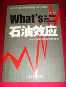 【石油工业研究书籍·浩君】石油效应;全球石油危机的背后