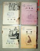 文学初步读物 选举 华威先生 人头会 五河县  名家插图 1953年共四本
