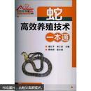 养蛇技术大全书籍  五步蛇养殖技术视频教程 1光盘1书