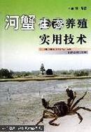 大闸蟹螃蟹养殖技术图书 养河蟹书 河蟹生态养殖实用技术