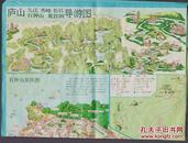 庐山导游图    88年