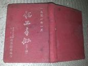 特价1951年税工手册3-4中*人民政府财政部税务总局编印包老硬壳布面
