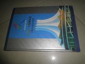 中国-东盟博览会钱币邮票珍藏册 ()