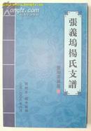 张义坞杨氏支谱(暨阳南屏派)<仅印300册>