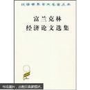 汉译名著--富兰克林经济论文选集