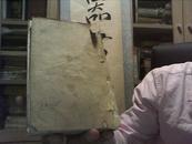通鉴纪事本末  【清代棉纸石印,小字版,存4册,93卷-142卷】
