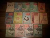 1950年创刊号-1951年[电信建设]!14册合售!封面漂亮!