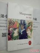 法国原版小说 法文经典文学名著 法语 Bel-Ami 漂亮朋友