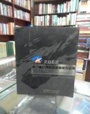 第二届云南国际版画展作品集:2012