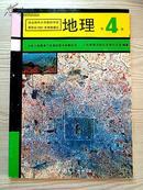 九年义务教育三年制初级中学教科书地理第四册