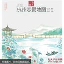 手绘杭州恋爱地图