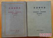 汉语教科书 上下册 时代出版社 1958年1版1印 布面硬精装