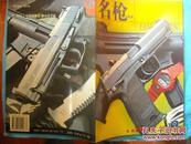 名枪 画册 9(有赠页)