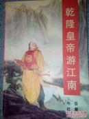 乾隆皇帝游江南