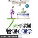7天让你读懂管理心理学
