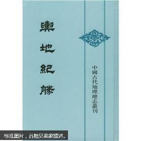 舆地纪胜(全八册)