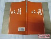 收获 :文学双月刊《 2008年第5期 》