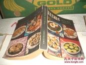 菜肴烹制技术(附点心制作)79年1版80年2印