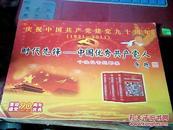 庆祝中国共产党建党九十周年(1921-2011) 时代先锋——中国优秀共产党人 个性化专题邮票  邢台新