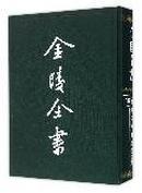 金陵全书(乙编史料类18南京刑部志)(精