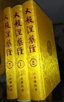 正版 大般涅槃经 (2、3精装大16开)