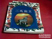 汉语拼音读物:三爪狼王(动物故事)