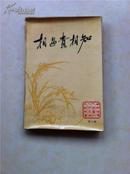 相遇贵相知:中国共产党领导人与党外人士交朋友的故事.第二辑