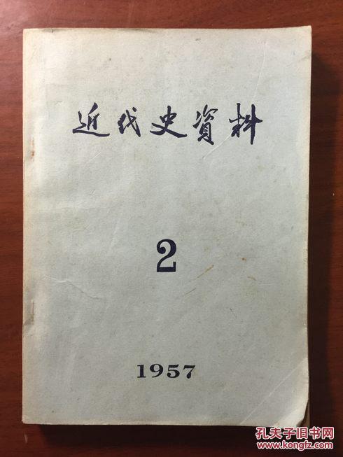 近代史资料(1957年第2期)