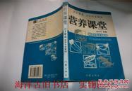 营养课堂(北京医院营养专家教授)