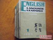 英语学习[1983、1984、1985年(1-12期)  3年共36本全]
