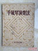 1953年新音乐出版社出版《手风琴演奏法》