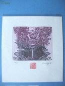 藏书票:《龙吐水的图案》 捷克 Herbert Kisza 铜版套色